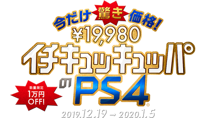 christmas-with-playstation-hero-area-01-01-jp-12dec19