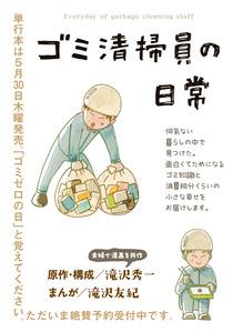 l_ms3165_190514otousan_cover
