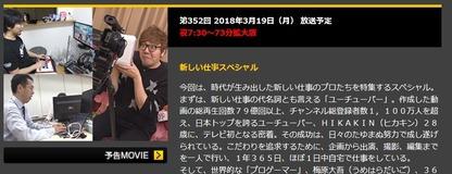SnapCrab_NoName_2018-3-15_19-51-50_No-00