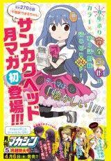 news_thumb_sankakuhead_yokoku (Custom)