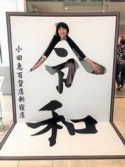 l_kuro_190501reiwa05