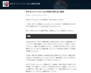 SnapCrab_NoName_2019-11-27_20-11-46_No-00