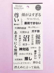 nk_otakuseal01_w390