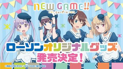 news_header_newgame-lowsonbanner