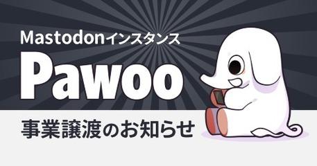 ah00_pawoo1