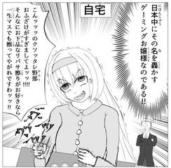 ik1609511_kusokyara002_w390