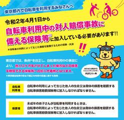 matsu_tokyojitensha_002_w490