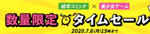 SnapCrab_NoName_2020-6-21_0-0-29_No-00