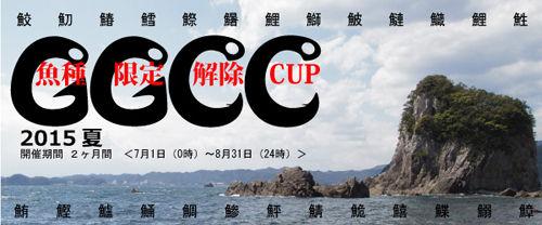 GGCCトップ画像500