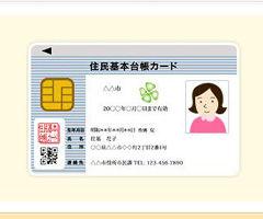 240_200 住基カード