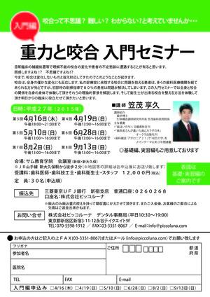 niumon_kasamo