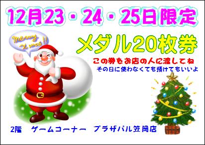 クリスマス メダル券