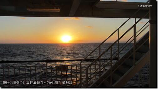4津軽海峡の夜明け151019