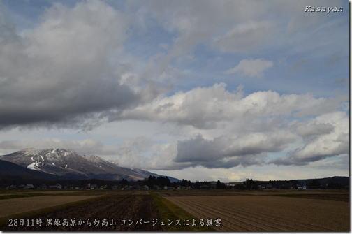 妙高山131129