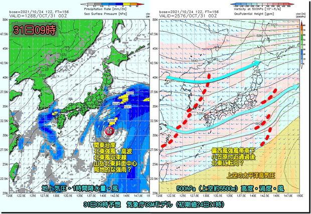 台風GSM211025
