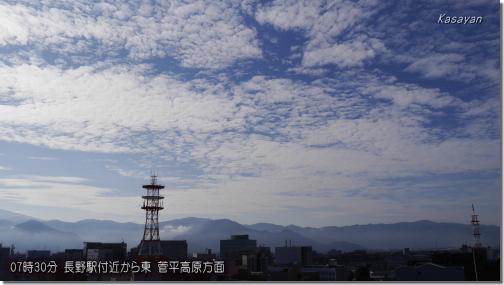 菅平高積雲190910