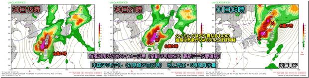 台風GFS拡大上陸3コマ180927