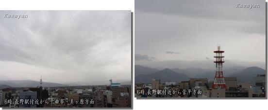 長野雨120426