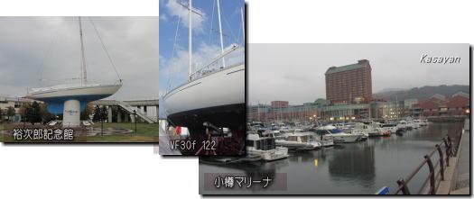 3小樽のヨット151019