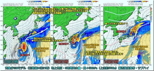 台風連休GSM191005
