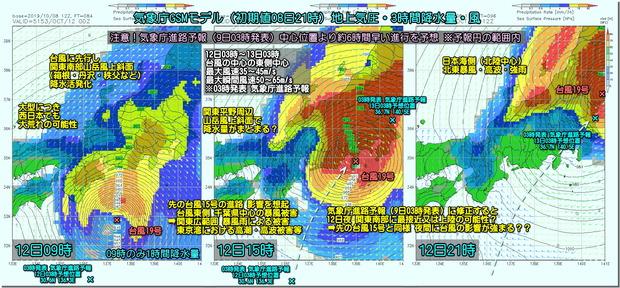 台風GSM拡大191009