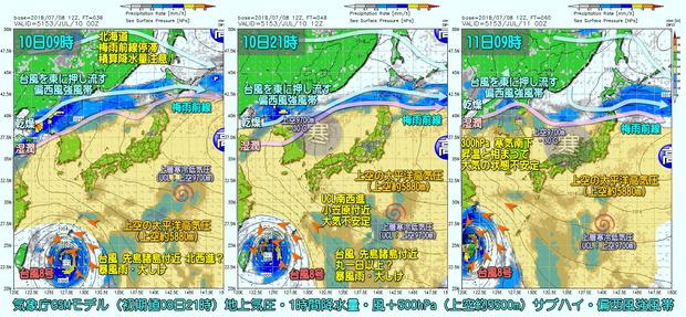拡大台風3コマ180709