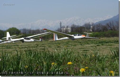滑空場と北ア120429