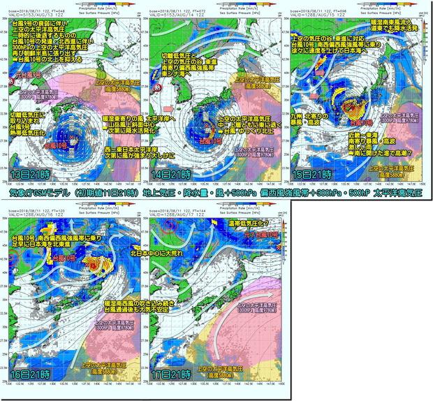 台風GSM190812