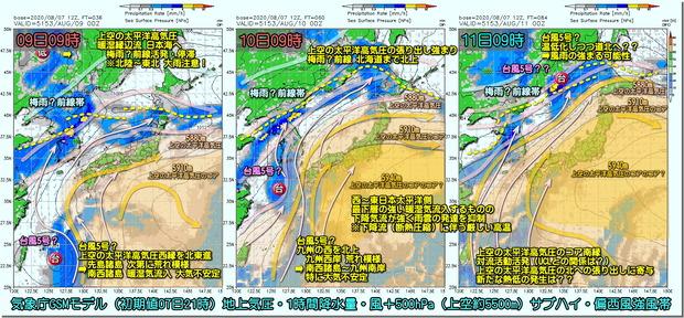 GSM台風5号3コマ200808