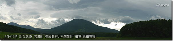 黒姫山180628