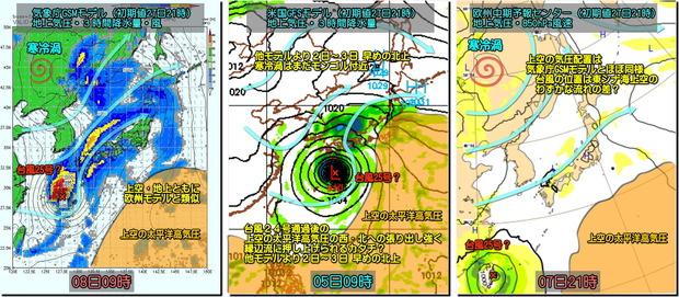 台風25号モデル比較180928