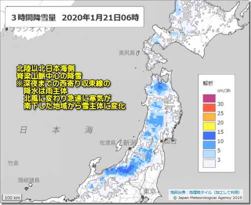 3時間降雪量200121
