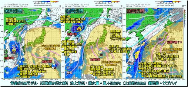 台風GSM190905