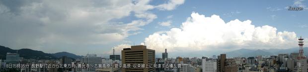 積乱雲志賀高原190809