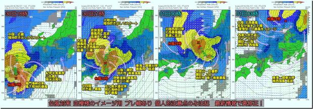 台風GSM拡大4コマ180928