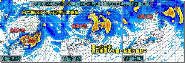 台風GSM続き190809