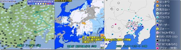 03時雨雪判別考察200128