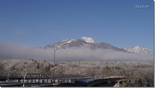 妙高山191210