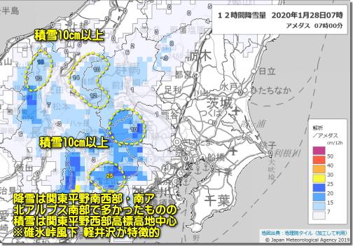 12時間解析降雪量200128