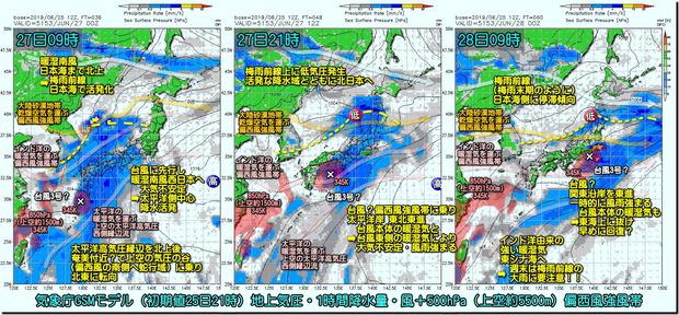 GSM台風3コマ190626