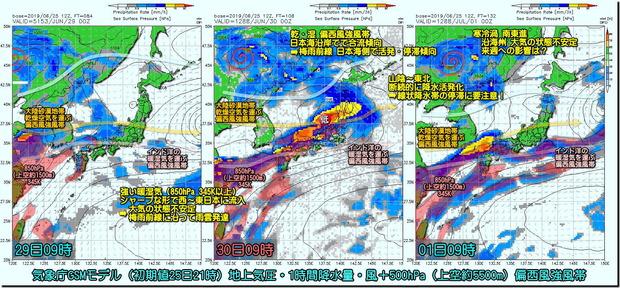 GSM台風後梅雨前線3コマ週末190626