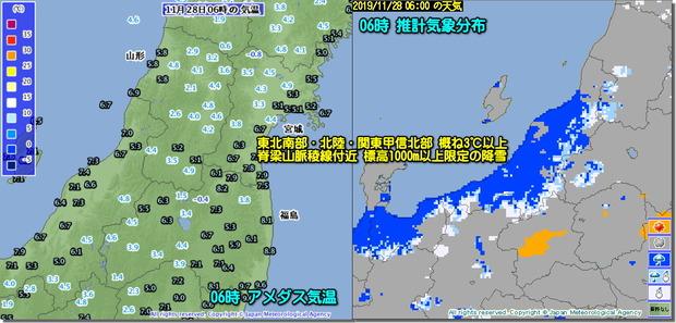06時実況推計気象分布191128