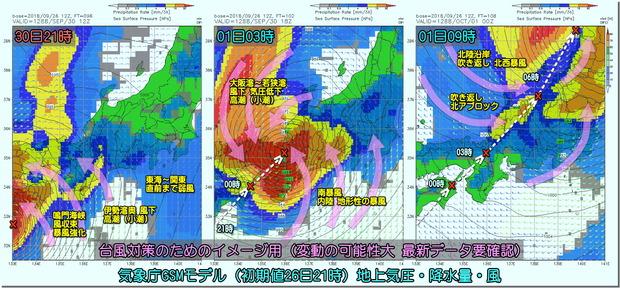 台風GSM拡大上陸3コマ180927