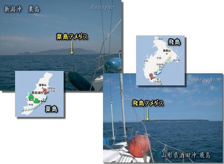 粟島飛島120202