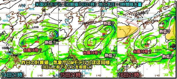 台風16号GFS190911