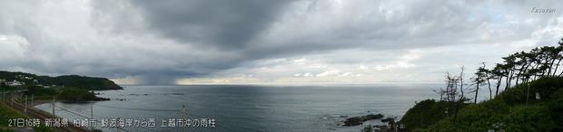 日本海の雨柱180928