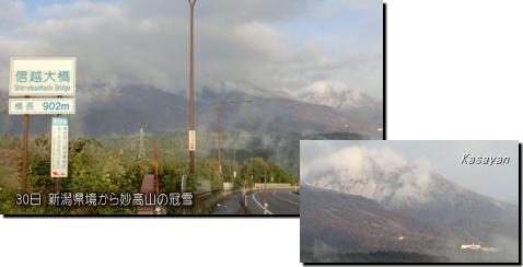 妙高山冠雪161031