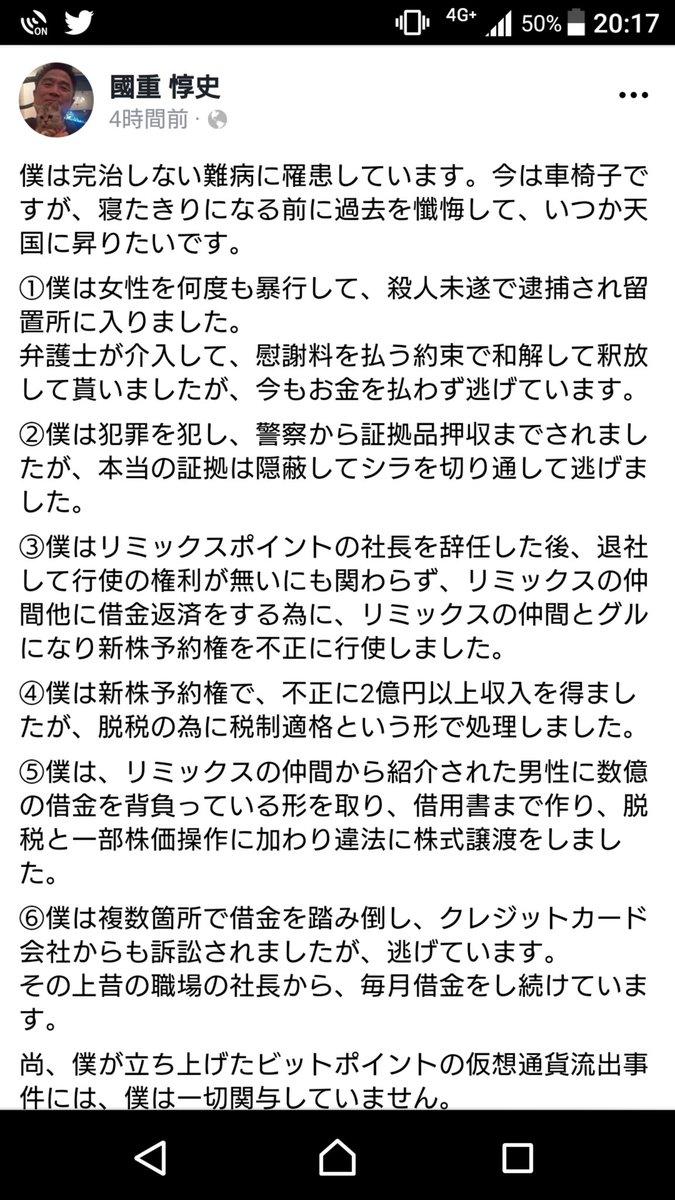 Pts リミックス ポイント