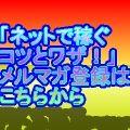 メルマガ登録logo