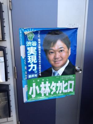 小林タカヒロさん